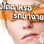 10 วิธีรักษาถุงใต้ตา