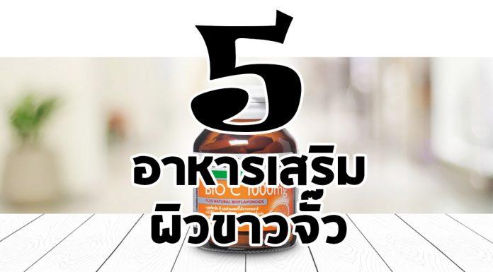 5 อาหารผิว